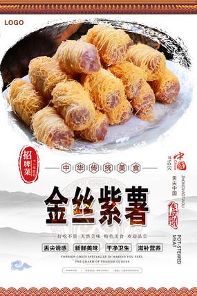 金丝紫薯美食海报设计 PSD
