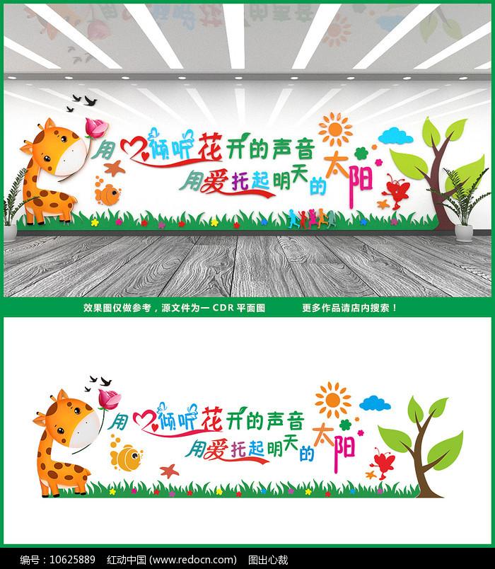 卡通校园幼儿园文化墙图片