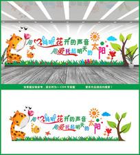 卡通校园幼儿园文化墙
