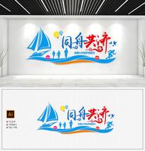 蓝色帆船同舟共济团队奔跑文化墙
