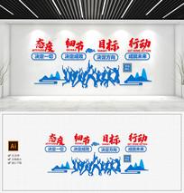 蓝色企业精神标语文化墙形象墙设计