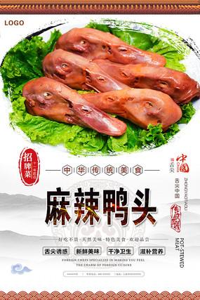 麻辣鸭头美食海报 PSD