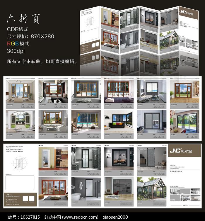 门窗展示宣传折页设计图片
