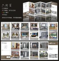 门窗展示宣传折页设计