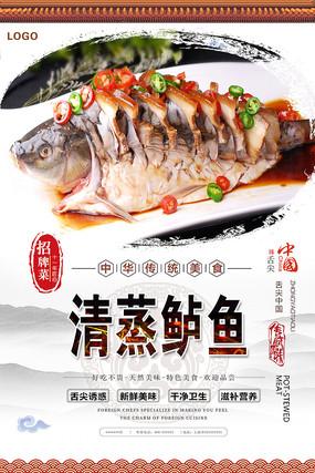 清蒸鲈鱼美食海报 PSD