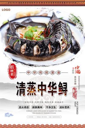 清蒸中华鲟美食海报 PSD