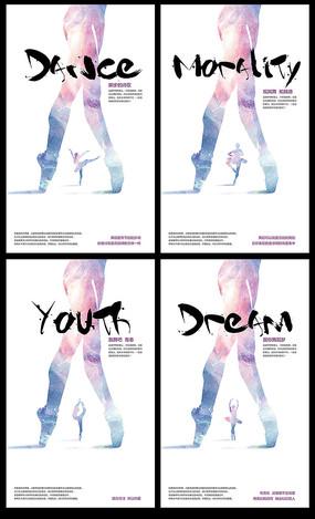 全套水墨舞蹈比赛培训招生艺术海报