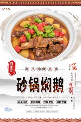 砂锅焖鹅美食海报 PSD
