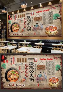 烧鸡公火锅背景墙