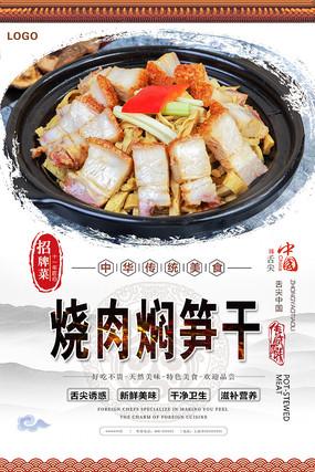 烧肉焖笋干美食海报 PSD