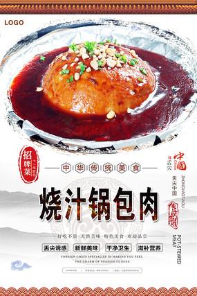 烧汁锅包肉美食海报 PSD