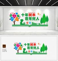 十年树木校园文化墙学校教室走廊布置