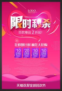 时尚淘宝天猫双十一宣传促销海报