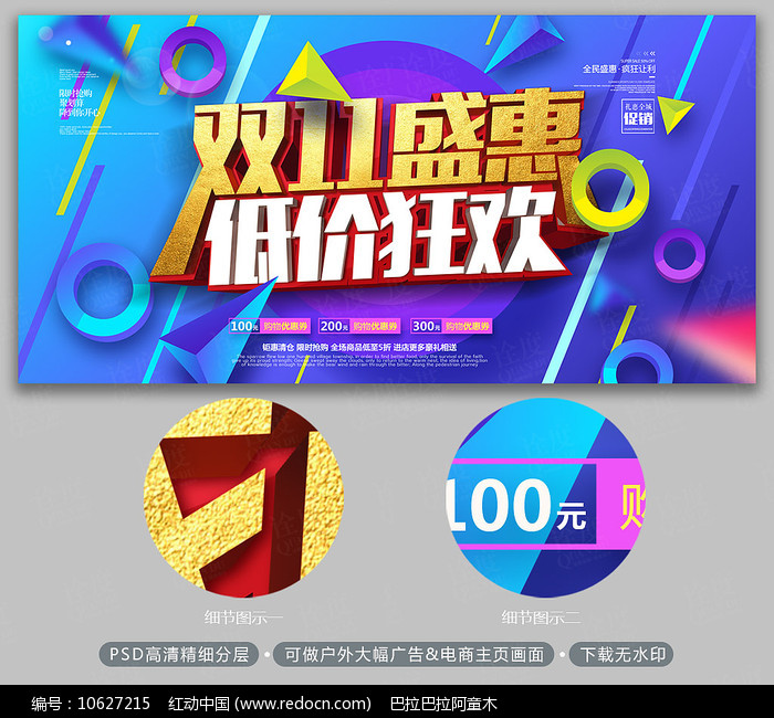 双11盛惠低价狂欢促销双十一海报图片