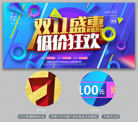 双11盛惠低价狂欢促销双十一海报