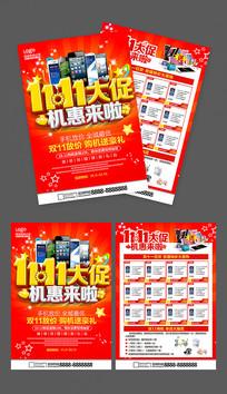 雙11手機促銷宣傳單
