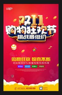 双十一购物节活动促销海报
