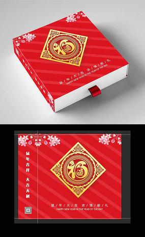鼠年年货节礼盒包装新年礼盒包装