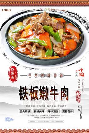 铁板嫩牛肉美食海报 PSD