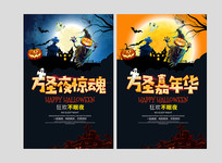 万圣节主题宣传海报