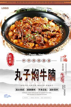 丸子焖牛腩美食海报 PSD