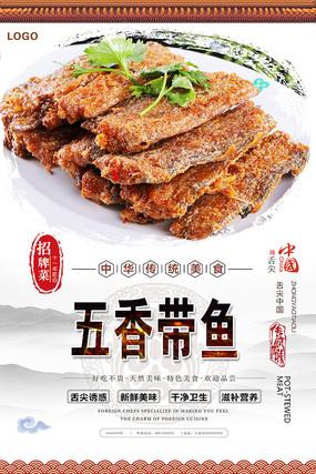 五香带鱼美食海报 PSD