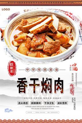 香干焖肉美食海报 PSD