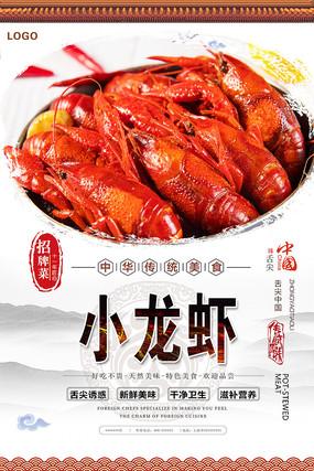 小龙虾美食海报 PSD