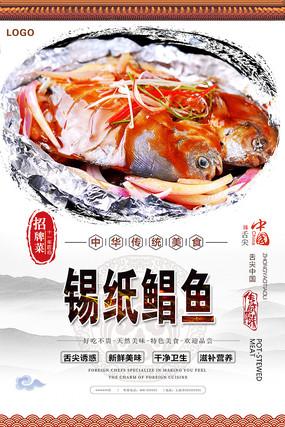 锡纸鲳鱼美食海报 PSD