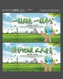 一抹綠色一抹希望環保公益海報
