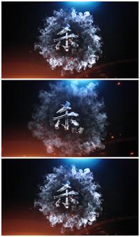 震撼烟雾文字标题片头logo 模板