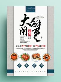 中式大闸蟹促销海报