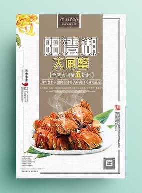中式大闸蟹海报设计