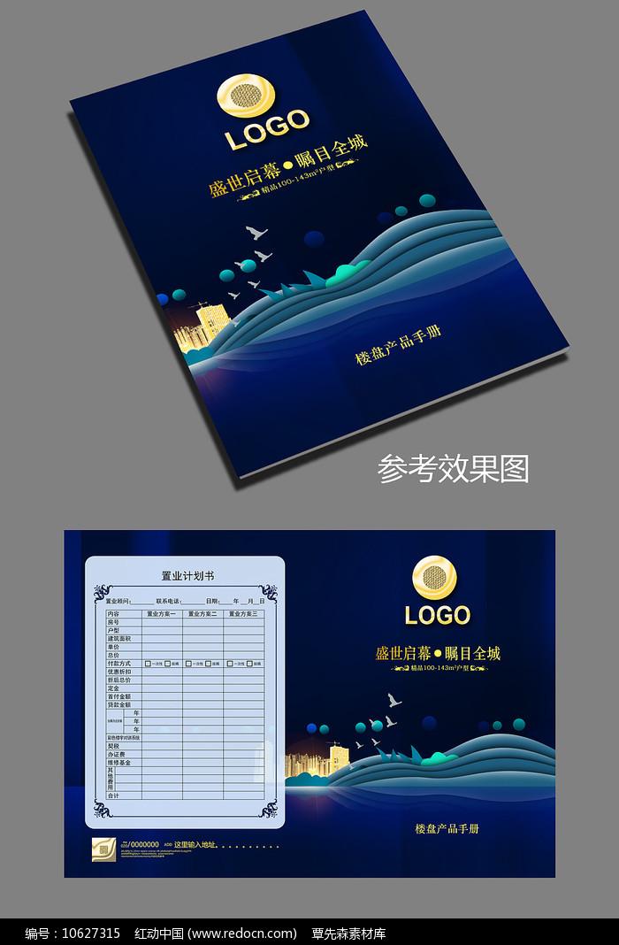 中式房地产置业计划书封面模板图片