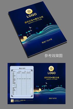 中式房地产置业计划书封面模板