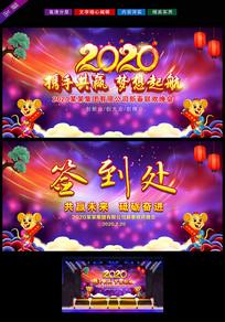 紫色炫彩2020鼠年新春晚会背景板