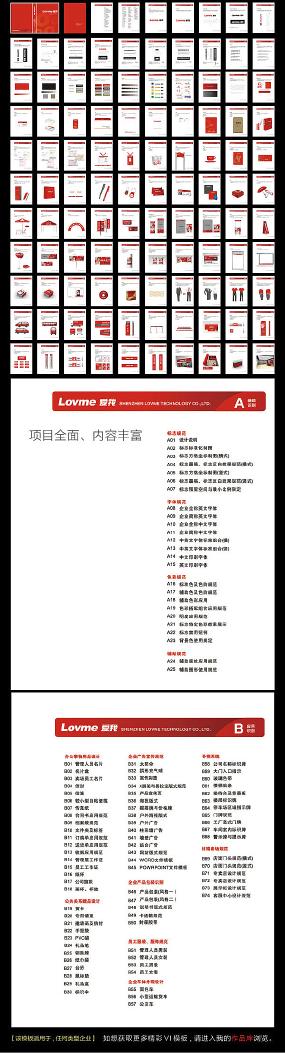 中式奢华全套企业VI设计模板