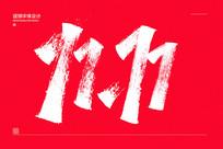 11.11双十一字体设计