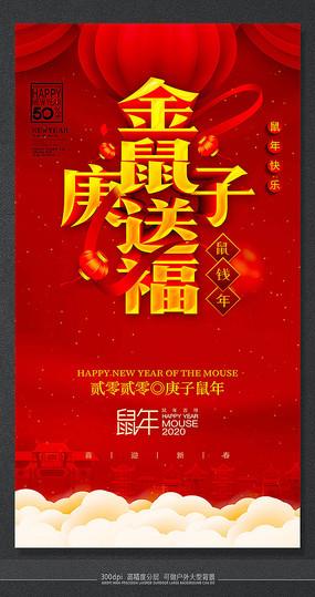 庚子金鼠送福节日海报 PSD