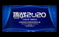 2020年公司新年年会活动背景板