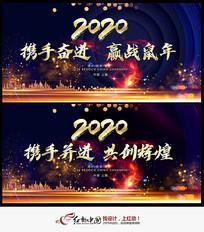 2020年企业年会峰会会议背景板