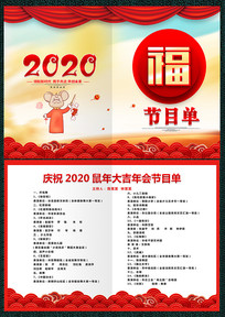 2020年鼠年大吉企业年会节目单模板