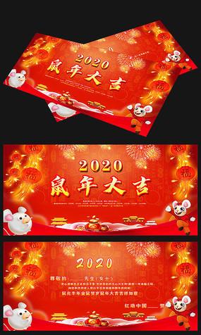 2020年鼠年贺卡设计