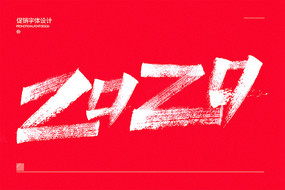 2020年字体设计 PSD