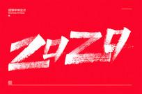 2020年字体设计