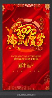 2020瑞鼠贺岁大气节日海报