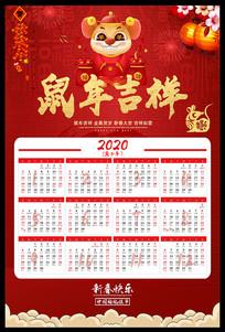 2020鼠年春节日历