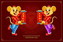 2020鼠年卡通老鼠生肖