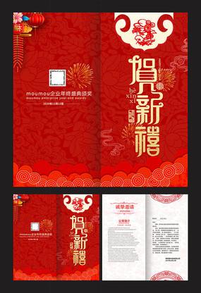 2020鼠年新年春节贺卡