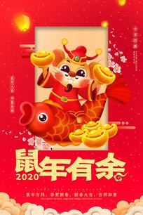 2020鼠年有余宣传海报